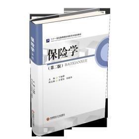 保险学第二版 丁继锋9787550438156西南财经大学出版社正版自营新版