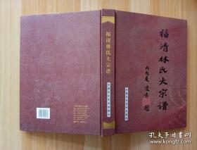 《福清林氏大宗谱》【编号】