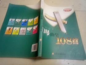 從零起步學系列:口琴曲集108首