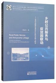 乡村公共服务与反贫困联动:来自武陵山重庆片区的实践