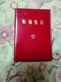 鞍钢宪法(128开)