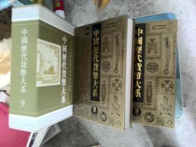 中国历代货币大系(第9卷):民国时期国家银行地方银行纸币  盒套装  上下册