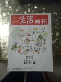 三联生活周刊:2016年52期(2016年度生活方式:简主义)
