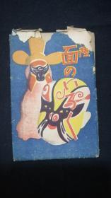 日本侵华证据战前明信片:大陆面のいろいろ(大陆各种脸谱)8枚