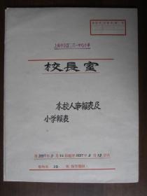 1957年上海市徐汇区第一中心小学资料(本校人事报表及小学报表共10张)