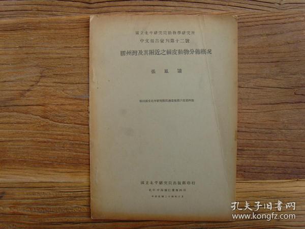 1935年 国立北平研究院动物学研究所丛刊(中文报告 第12号)胶州湾及其附近之棘皮动物分布概况