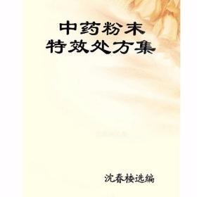 中药粉末特效处方集  (106种秘方 沈春楼搜集)