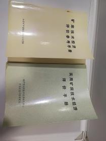 实用矿床技术经济评价手册+矿床技术经济评价参考手册【两本合售】