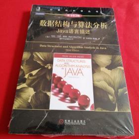 数据结构与算法分析:Java语言描述【无字迹无勾画;品相好】