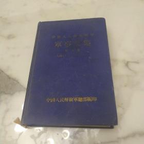 蓝布面精装版《中国人民解放战争军事文集》第四集49年初版