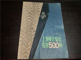 上海棒针编结花样500种 上海工艺编织厂 上海文化出版社 1982年1版 16开平装