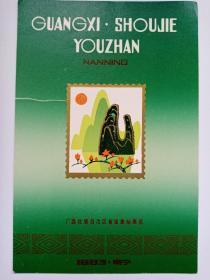 广西壮族自治区首届集邮展览,1983,南宁