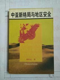 中亚新格局与地区安全