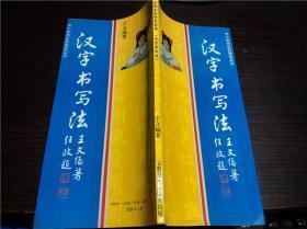 汉字书写法 王文 安徽美术出版社 1992年一版一印