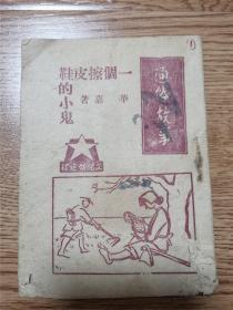 1940年初版  《一个擦皮鞋的小鬼》 抗战题材文学  日军轰炸广州、抗击敌军等  揭露日军侵华罪行