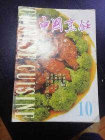 中国烹饪1996年第10期