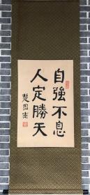 楚图南      纯手绘        书法(卖家包邮)              工艺品