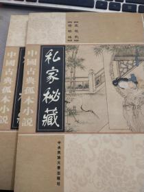 中国古典孤本小说--第二十卷 绣球缘 风花影