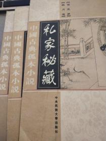 中国古典孤本小说--第十六卷  听月楼 僧尼梦
