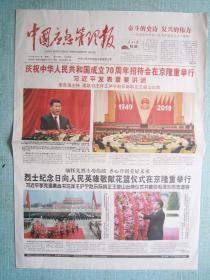 73、中国应急管理报 2019.9.30日 10月1日2日 三天成套国庆70周年大阅兵