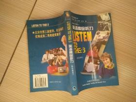 英语高级听力(学生用书)