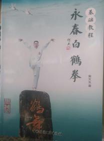 永春白鹤拳基础教程
