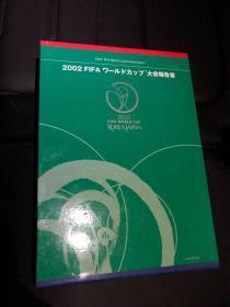 原版足球画册 2002世界杯官方报告书
