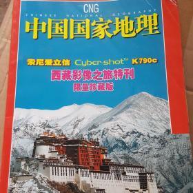 中国国家地理 西藏影像之旅特刊限量珍藏版