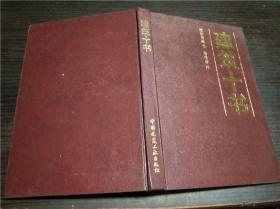 《建筑十书》维特鲁威著,高履泰译,中国建筑工业出版社1986年一版一印 大32开硬精装