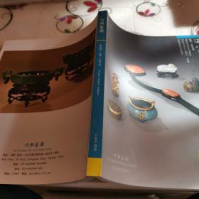 六朝艺宴遐心稽古瓷杂玉器专场,2011年南京秋季艺术品拍卖会