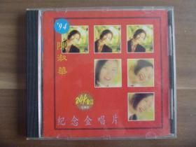 '94陈淑华纪念金唱片CD