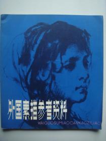 1979年《外国素描参考资料》.达.芬奇,米开朗哲罗,拉斐尔等世界著名画家的素描作品集,是学习与欣赏素描绘画的重要资料