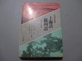 上海语苏州语(普通话对照)【作者宫田一郎、许宝华签名本】