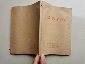113 各体制改革会议,宋健,吕东等名人会议讲话记录 见图