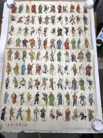 水浒一百零八将(颜梅华、张梅梧 作)1982年上海人民美术出版(如图、包老包真)规格74cmX52cm