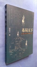 布局天下:中国古代军事地理大势  书内扉页,目录,书边有勾画如图所示