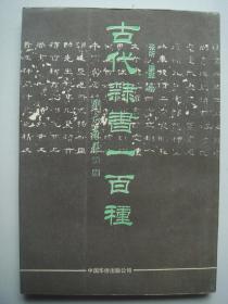 1991年《古代隶书一百种》.是心爱隶书的人的福音,也是欣赏和传承中华文华的良书,珍稀