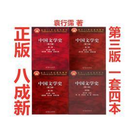 中国文学史 袁行霈 第三版 1 2 3 4卷 一套四本