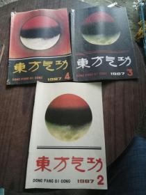 东方气功1987年2.3.4三册