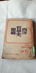 西洋哲学史简编 1949年出版