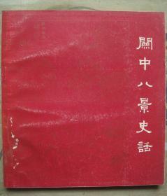 1984年《关中八景史话》.十三朝古都遗韵犹存,五千年胜景碑上流芳.