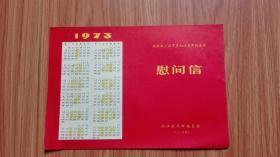 给本省上山下乡知识青年的春节慰问信1973