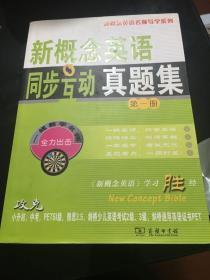 新概念英语名师导学系列:新概念英语同步互动真题集(第1册)