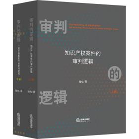 审判的逻辑:知识产权案件的审判逻辑(上下) 定价218元