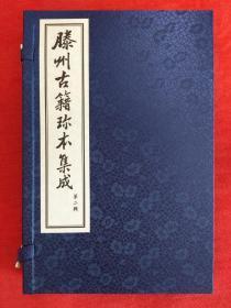 滕州古籍珍本集成(第二辑),一函两册,宣纸线装,仅印300部