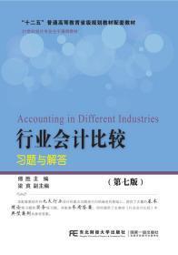 行业会计比较习题与解答第七版9787565436505