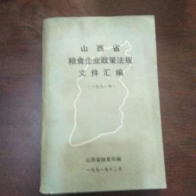 山西省粮食企业政策法规文件汇编(一九九一)