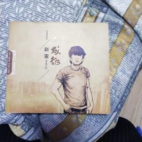 CD-赵雷  成都
