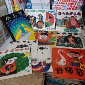 儿童连环画10本全套合售  全网稀有品相很好值得收藏