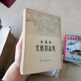 (包邮)柏拉图文艺对话集 新文艺出版社 仅印3000册